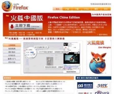 FireFox China homepage